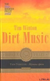 Музыка грязи - Уинтон Тим