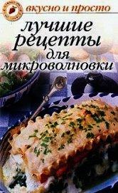 Лучшие рецепты для микроволновки - Ивушкина Ольга