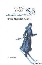 Фру Марта Оули - Унсет Сигрид