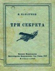 Книга Три секрета. Беседы о практике пистолетной стрельбы - Автор Каплунов Я. М.