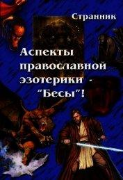 Аспекты православной эзотерики – «Бесы»!