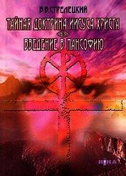 Тайная доктрина Иисуса Христа. Введение в пансофию