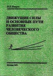 Книга Движущие силы и основные пути развития человеческого общества - Автор Петров Виталий Владимирович