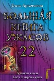 Большая книга ужасов – 22