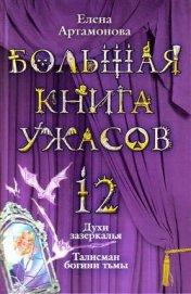 Большая книга ужасов – 12