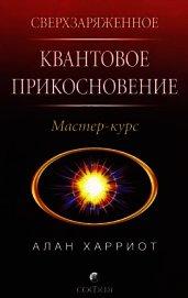 Книга Сверхзаряженное квантовое прикосновение - Автор Харриот Алан