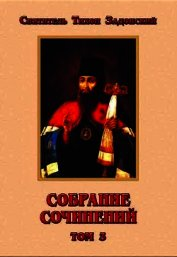 Книга Собрание сочинений. Том III - Автор Задонский Тихон
