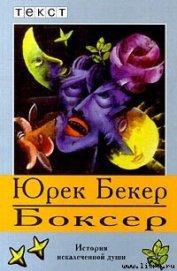 Боксер - Беккер Юрек