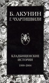Книга Кладбищенские истории - Автор Акунин Борис
