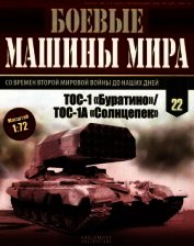 Боевые машины мира, 2014 № 22 ТОС-1 «Буратино»/ ТОС-1А «Солнцепек»
