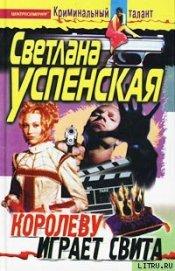 Королеву играет свита - Успенская Светлана Александровна