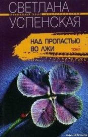 Над пропастью во лжи - Успенская Светлана Александровна