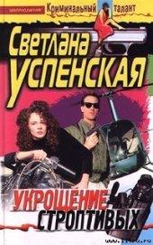 Укрощение строптивых - Успенская Светлана Александровна