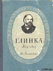 Книга Глинка - Автор Успенский Всеволод Васильевич