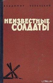 Неизвестные солдаты, кн.1, 2