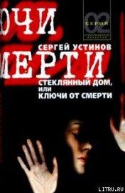 Стеклянный дом, или Ключи от смерти - Устинов Сергей Львович