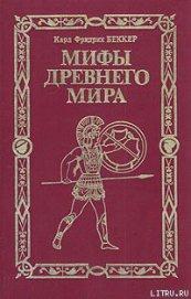 Мифы древнего мира