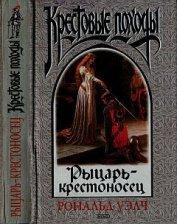 Рыцарь-крестоносец - Уэлч Рональд