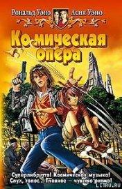 Ко(с)мическая опера - Уэно Асия