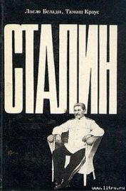 Сталин - Белади Ласло