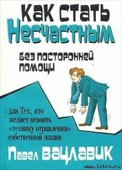 Как стать несчастным без посторонней помощи - Вацлавик Павел