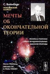 Мечты об окончательной теории: Физика в поисках самых фундаментальных законов природы