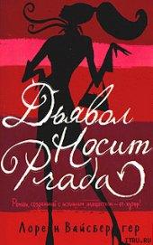 Дьявол носит «Прада»