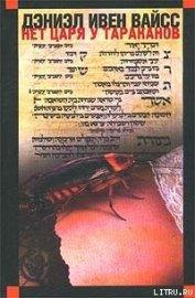 Нет царя у тараканов - Вайсс Дэниэл Ивен
