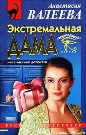 Экстремальная дама - Валеева Анастасия