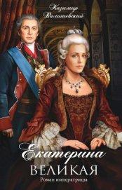 Роман императрицы. Екатерина II