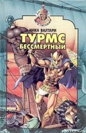 Турмс бессмертный - Валтари Мика Тойми