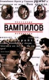 Цветы и годы - Вампилов Александр Валентинович