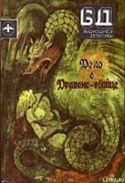 Дело о драконе-убийце - Ван Дайн Стивен