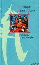 Поэты и убийство - ван Гулик Роберт