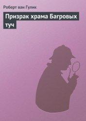 Призрак храма Багровых туч - ван Гулик Роберт