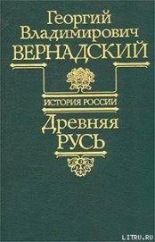 Древняя Русь - Вернадский Георгий Владимирович