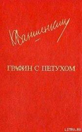 Леша - Ваншенкин Константин Яковлевич