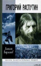 Книга Григорий Распутин-Новый - Автор Варламов Алексей Николаевич
