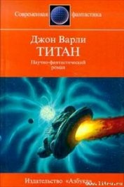 Титан - Варли Джон Герберт (Херберт)