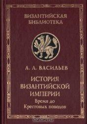 История Византийской империи. Том 1 - Васильев Александр Александрович
