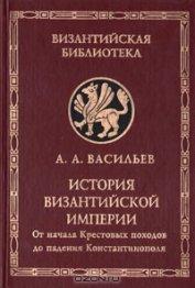 История Византийской империи. Том 2 - Васильев Александр Александрович