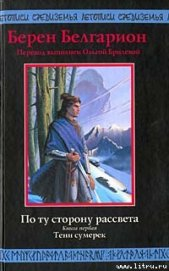 Книга Тени сумерек - Автор Белгарион Берен
