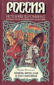 Князь Ярослав и его сыновья