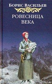 Ровесница века - Васильев Борис Львович