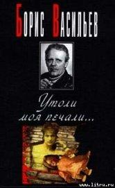 Утоли моя печали - Васильев Борис Львович