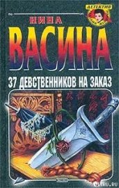37 девственников на заказ - Васина Нина Степановна