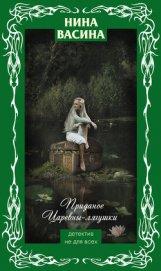 Приданое для Царевны-лягушки - Васина Нина Степановна