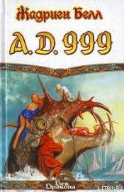 Книга A.D. 999 - Автор Белл Жадриен