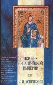 История Византийской империи. Том 1