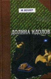 Долина идолов - Веллер Михаил Иосифович